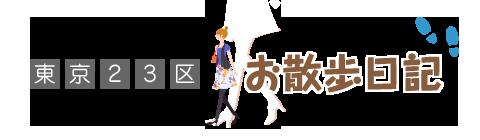 【東京23区】お散歩日記